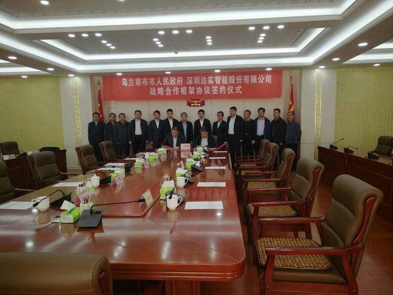 (7)20170927烏蘭察布市人民政府與深圳達實智能股份有限公司戰略合作框架協議簽約儀式 .jpg