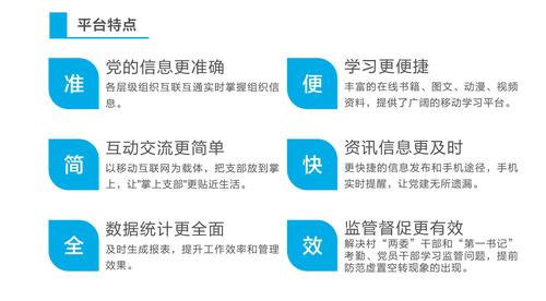 智慧黨建信息系統1.jpg