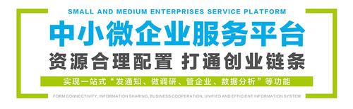 中小微企業服務平臺圖標.jpg