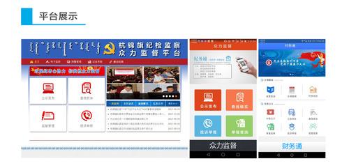紀檢監察平臺4.jpg