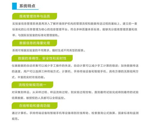 實驗室信息管理系統3.jpg