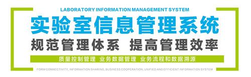 實驗室信息管理系統圖標.jpg