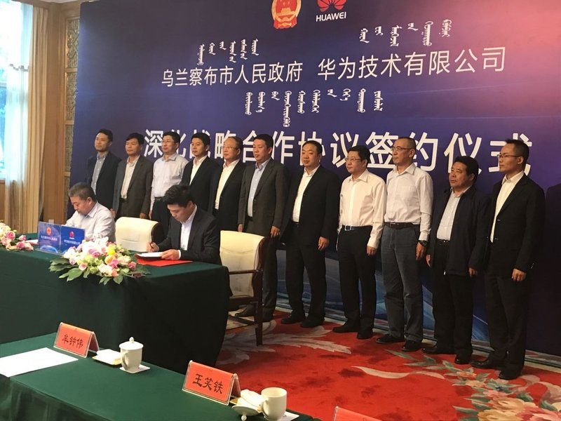 烏蘭察布市人民政府與華為技術有限公司深化戰略合作協議簽約儀式20170926(5).jpg